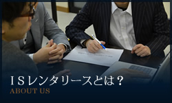 ISレンタリースとは? ABOUT US